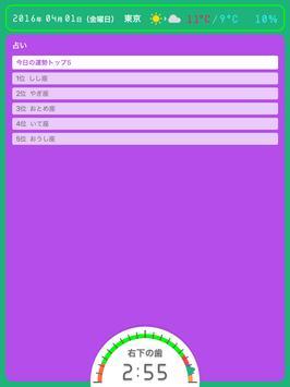 Mouth News   G・U・M PLAY screenshot 9