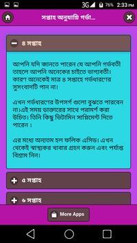 গর্ভবতী মায়ের যত্ন apk screenshot