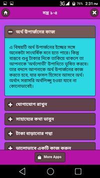 কোটিপতি হবার ১০১ টি মন্ত্র apk screenshot