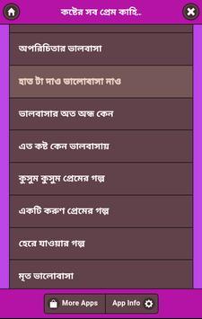 কষ্টের প্রেম কাহিনী apk screenshot