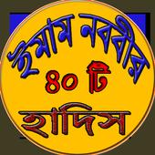 ইমাম নববীর ৪০ টি হাদিস icon