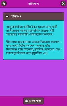ইমাম নববীর ৪০ টি হাদিস screenshot 3