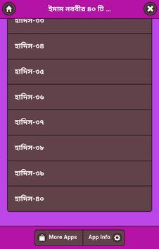 ইমাম নববীর ৪০ টি হাদিস screenshot 1