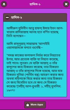 ইমাম নববীর ৪০ টি হাদিস screenshot 2