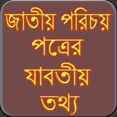 জাতীয় পরিচয় পত্রের যাবতীয় তথ্য icon