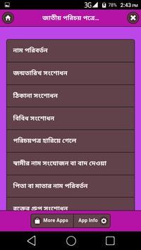 জাতীয় পরিচয় পত্রের যাবতীয় তথ্য poster