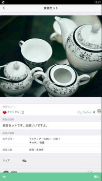 カンカン - 日本語と中国語の両方が使えるフリマアプリ! screenshot 1