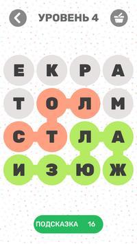 Words - Найди все слова screenshot 3