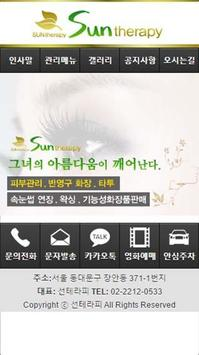 선테라피 apk screenshot