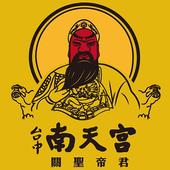 台中南天宮 icon