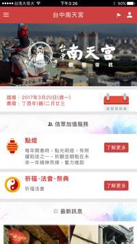 台中南天宮 poster