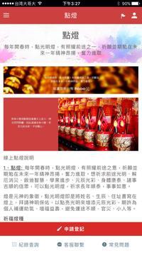 台中南天宮 apk screenshot