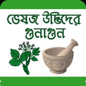 ভেষজ উদ্ভিদের গুনাগুন icon