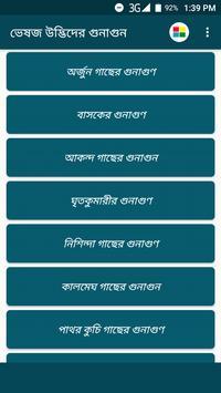 ভেষজ উদ্ভিদের গুনাগুন poster
