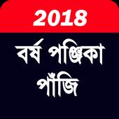 বাংলা বর্ষ পঞ্জিকা পাঁজি ২০১৮ icon