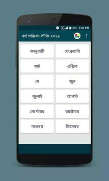 বাংলা বর্ষ পঞ্জিকা পাঁজি ২০১৮ poster