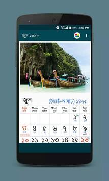 বাংলা বর্ষ পঞ্জিকা পাঁজি ২০১৮ screenshot 1