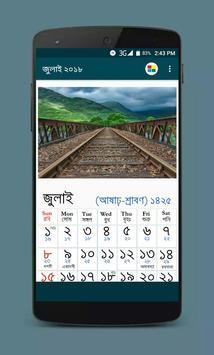 বাংলা বর্ষ পঞ্জিকা পাঁজি ২০১৮ screenshot 2