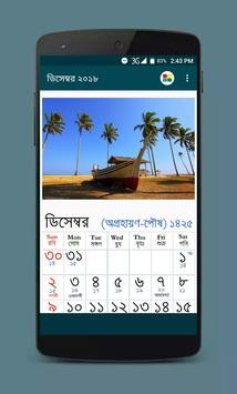 বাংলা বর্ষ পঞ্জিকা পাঁজি ২০১৮ screenshot 3