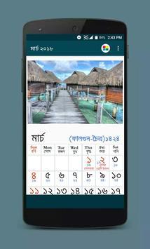 বাংলা বর্ষ পঞ্জিকা পাঁজি ২০১৮ screenshot 4