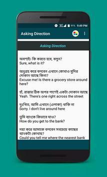 কিভাবে বাংলা থেকে ইংরেজি অনুবাদ শিখতে হয় screenshot 4