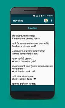 কিভাবে বাংলা থেকে ইংরেজি অনুবাদ শিখতে হয় screenshot 1