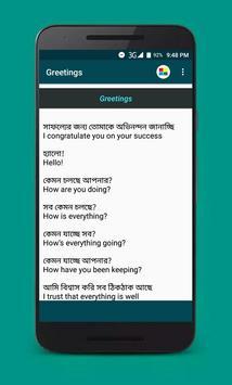 কিভাবে বাংলা থেকে ইংরেজি অনুবাদ শিখতে হয় screenshot 2
