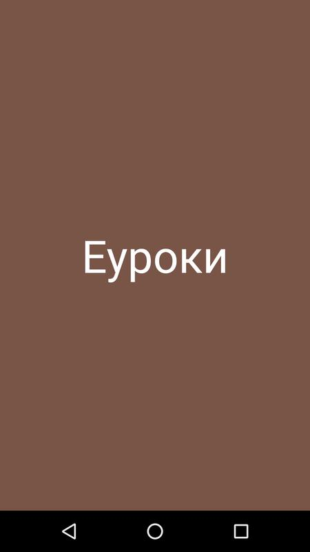 гдз еуроки украина монстры