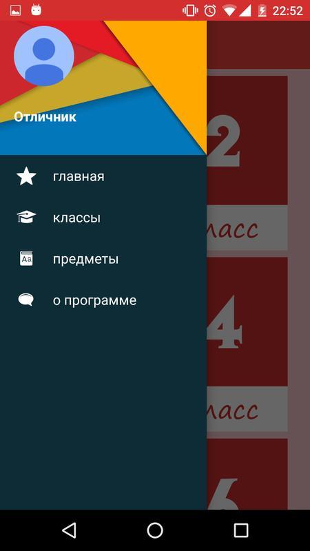Приложения гдз андроид скачать для