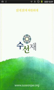 수선재 그림 명상 poster