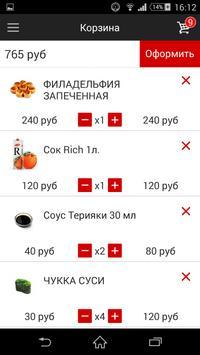 Японская кухня Sushi'n'Roll screenshot 6