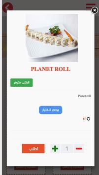 Sushi Planet screenshot 2