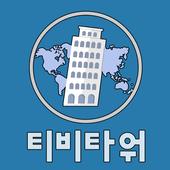 티비타워 - 최신드라마 TV 다시보기 icon