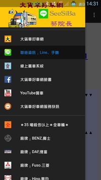 大貨車好車網 apk screenshot
