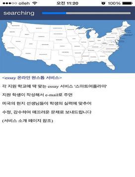 스마트 어플라이 (미국대학교) screenshot 12