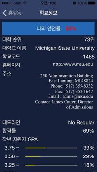 스마트 어플라이 (미국대학교) screenshot 4