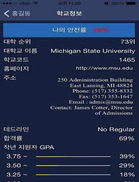 스마트 어플라이 (미국대학교) screenshot 9