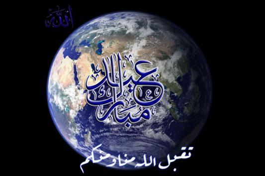 Eid Adha Mubarak Greetings poster