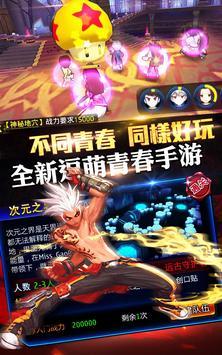 超萌繼承者 萌戀青春 apk screenshot