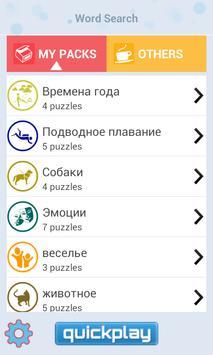 Слово найти по-русски poster