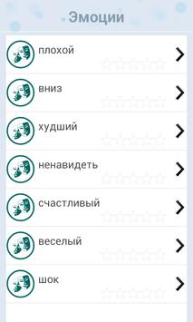 Слово найти по-русски apk screenshot