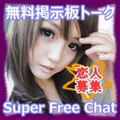 無料登録掲示板トーク-スーパーフリーチャット icon