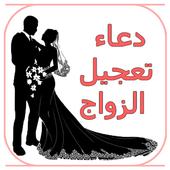 دعاء تعجيل الزواج icono