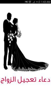دعاء تعجيل الزواج Poster
