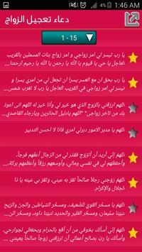 دعاء تعجيل الزواج captura de pantalla 2