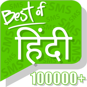 Hindi Messages SMS Collections icon