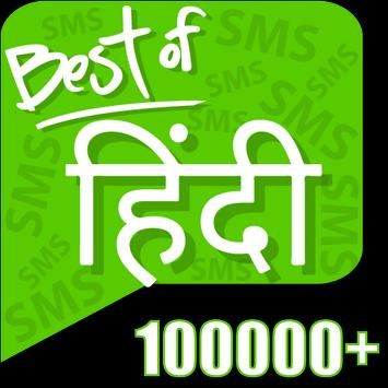 Hindi Messages SMS Collections poster