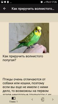 Уход за птицами apk screenshot