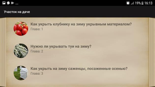 Участок на даче apk screenshot
