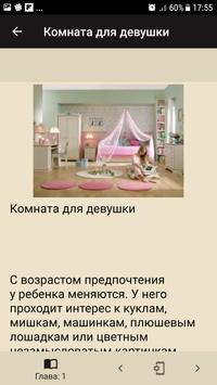 Детская комната screenshot 1